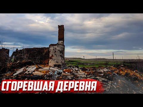 Сгоревшая деревня I Оренбургская область I Асекеевский район