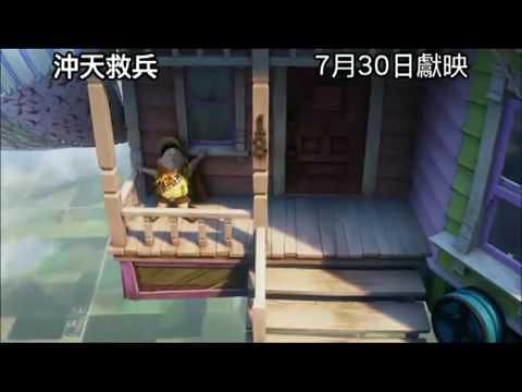 沖天救兵 (2D 粵語版) (Up)電影預告