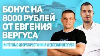 Как заработать 50.000 руб за месяц на партнерках. Игорь Крестинин и Евгений Вергус - интервью.