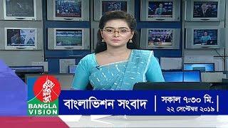 সকাল ৭:৩০ টার বাংলাভিশন সংবাদ | Bangla News | 22_September_2019 | 07:30 AM | BanglaVision News