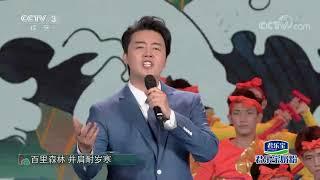 [端午道安康]开场歌舞《众人划桨开大船》 演唱:张英席 秦勇| CCTV综艺