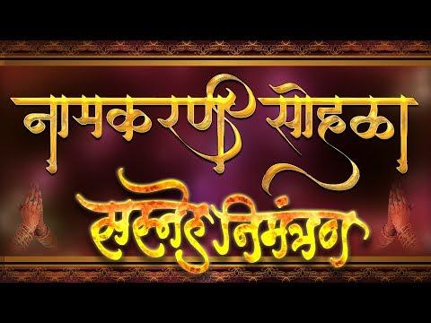 namakaran-invitation-marathi-||-बारश्याचे-निमंत्रण