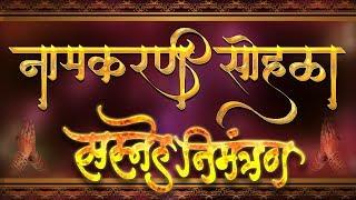 Namakaran Invitation Marathi  || बारश्याचे निमंत्रण