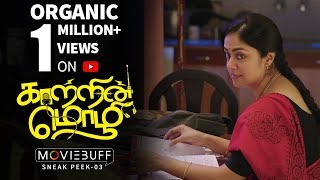 Kaatrin Mozhi - Moviebuff Sneak Peek 03 | Jyotika, Vidaarth - Directed by Radha Mohan