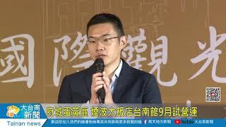 府城蛋黃區煙波大飯店台南館9月試營運20190819