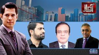 Kiya Pakistan Ki Looti Hui Daulat Wapis Ayegi? | Awaz | SAMAA TV | Sep 17, 2018