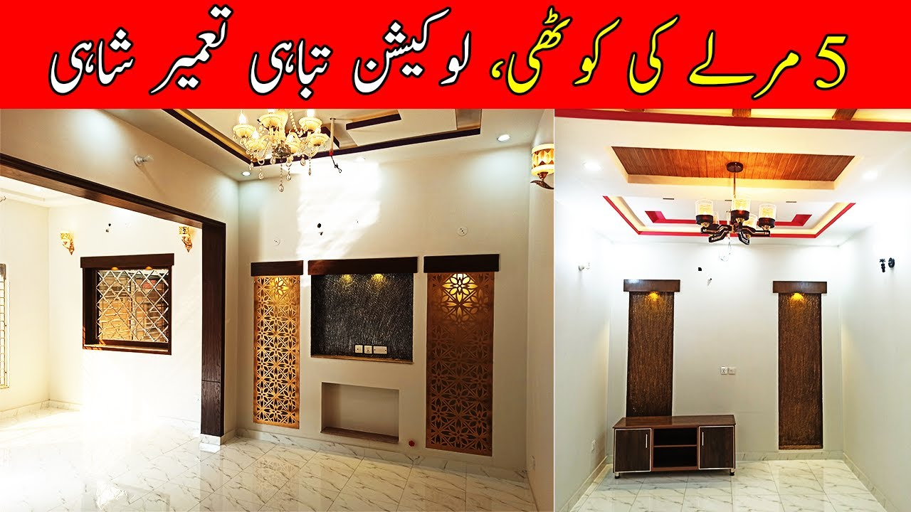 5 Marla Brand New House (Good Quality) on Sale | WAPDA Town Phase-1 | Lahore