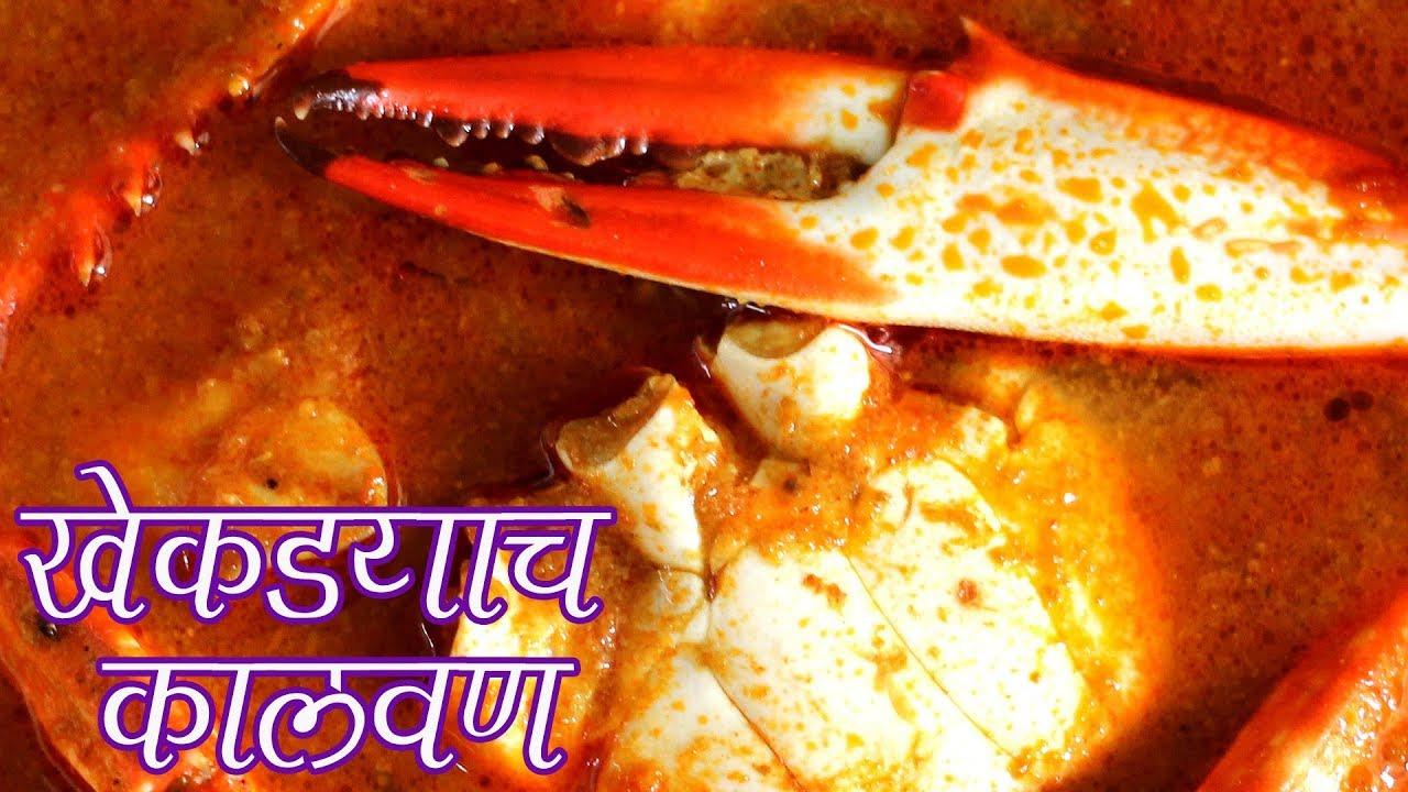 Delicious Crab Curry Recipe in Marathi ...