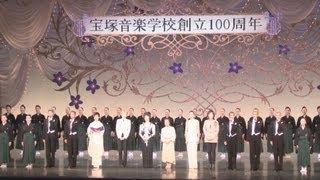 タカラジェンヌを目指し、歌や踊りを学ぶ宝塚音楽学校が創立100周年...
