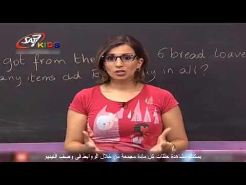 تعليم الحساب للاطفال بالانجليزية م(Sum Three Numbers) المستوى 2 حلقة Education for Children | 85