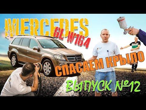 Спасаем крыло.. Mercedes GL w164 | Repair Center | Выпуск 12