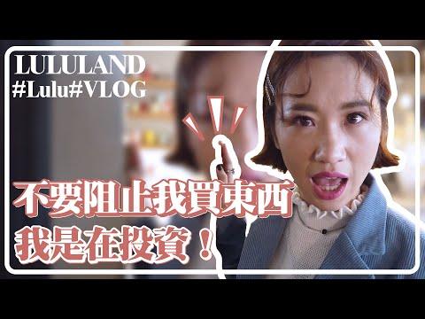 【LULU LAND VLOG】我愛偶像工作人員暴動擁抱Pengsoo│DAY3&4