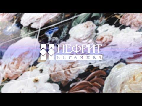 Нефрит-Керамика на MosBuild 2019