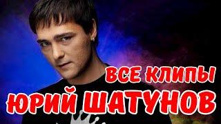 ВСЕ КЛИПЫ ЮРИЯ ШАТУНОВА // Самые популярные песни Юры Шатунова (ex-Ласковый май)