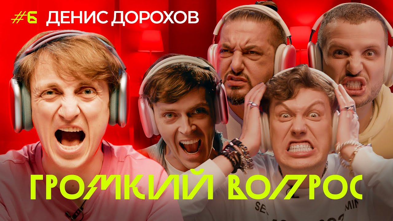 ГРОМКИЙ ВОПРОС от 02.7.2021 с Денисом Дороховым