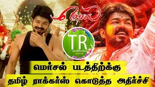 Shocking the Tamil Rockers to Mersal Film   Online Today