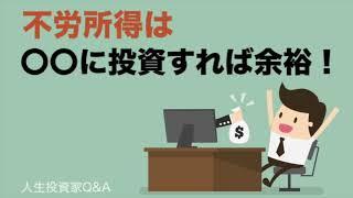 不労所得は〇〇に投資すれば余裕【vol.17 人生投資家Q&A】
