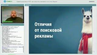 eLama.ru: Правила рекламы в РСЯ: как запустить кампанию и не слить бюджет от 28.04.16