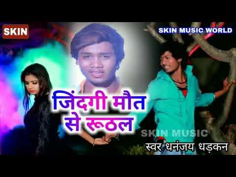 2020 Dhanjay Dharkan Song | Beawfa Song | #dhanjay Dharkan Lotus Music