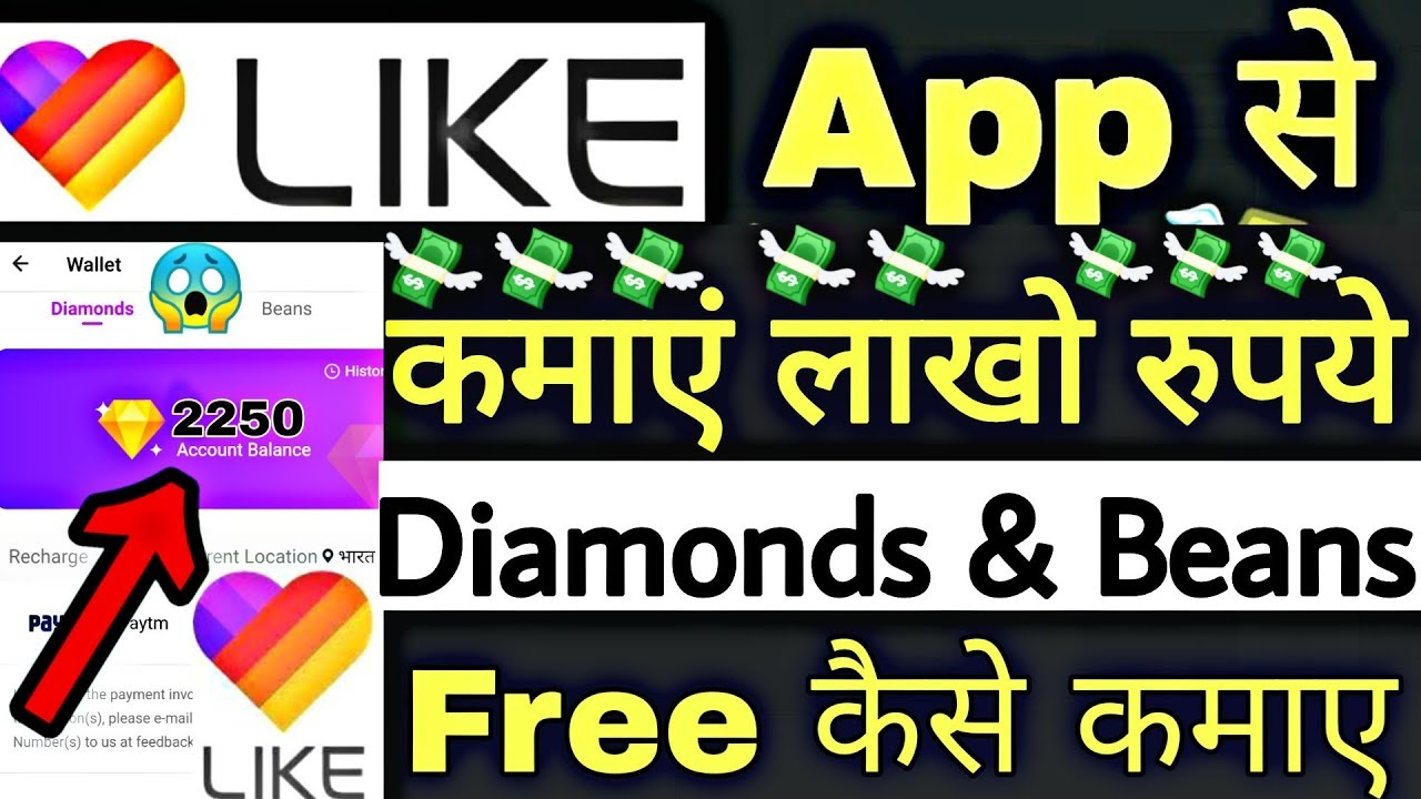 How To Earn Money From Like App | Earn Free Diamonds & Beans On Like App  Hindi