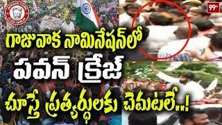 ఆకాశానికి తాకిన పవన్ క్రేజ్ Pawan Kalyan Craze At Gajuwaka | 99 TV Telugu thumbnail