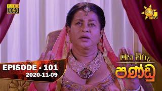 Maha Viru Pandu | Episode 101 | 2020-11-09 Thumbnail