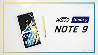พรีวิว Galaxy Note 9 เจ้ามือกินเรียบ