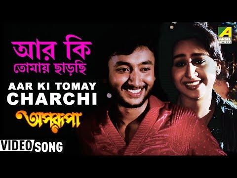 Aar Ki Tomay Chharchhi | Aparupa  Bengali Movie Song | Asha Bhosle, R.D.Burman