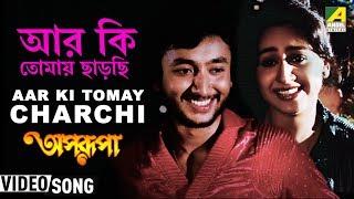 Aar ki tomay charchhi         R D Burman & Asha Bhosle Aprupa