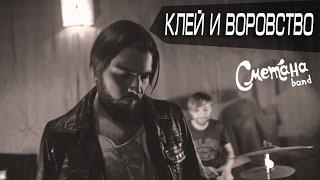 СМЕТАНА band - Клей и воровство (клип)