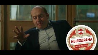 МЫЛОДРАМА. Новый сериал с Сергеем Буруновым с 25 февраля