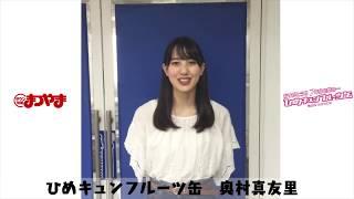 愛媛のアイドルグループ、ひめキュンフルーツ缶から卒業を発表した奥村...
