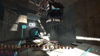Делаем тестовые камеры в Portal 2
