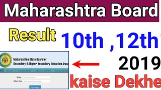 SSC HSC Result 2019, Maharashtra 10th 12th Results How to check