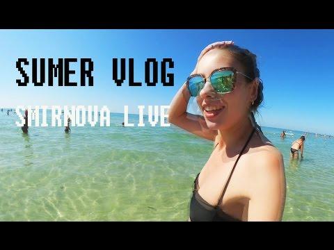 Vlog: Летный отдых в Лазурном