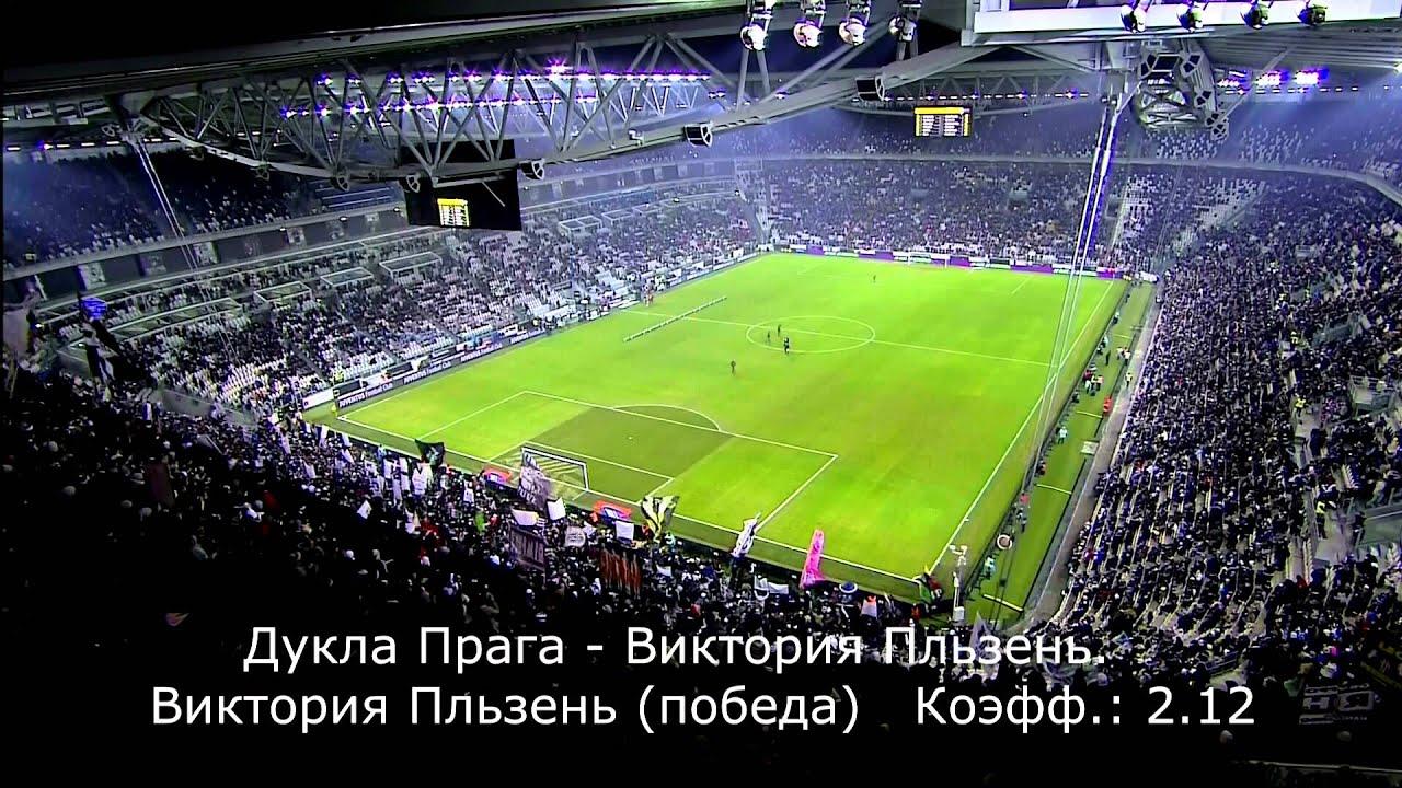 Дукла Прага – Виктория Пльзень. Прогноз на матч 20.07.2018