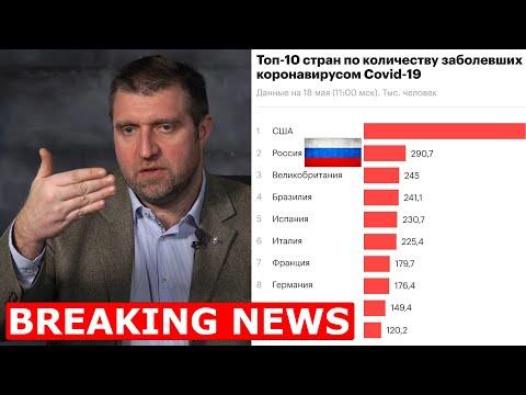 Россия вышла на 2-е место в мире по числу заболевших. Дмитрий Потапенко