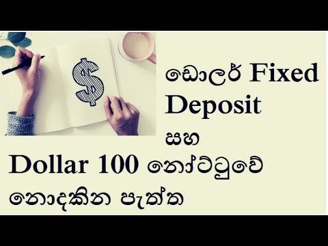 NRFC FD And Rates For Dollars In Srilanka-Sinhala Edition