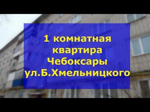 1 квартира Чебоксары Богдана Хмельницкого вторичное жилье