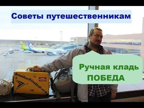 Ручная кладь в Авиакомпании Победа