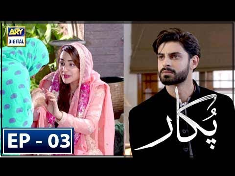 Pukaar - Episode 3 - 22nd Feb 2018 - ARY Digital Drama