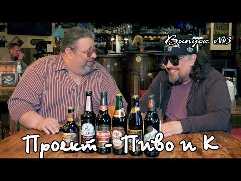 Темное пиво. Гость Вадим Косолапов (Top Gun) #3