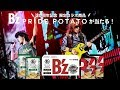 B'z×湖池屋 の動画、YouTube動画。