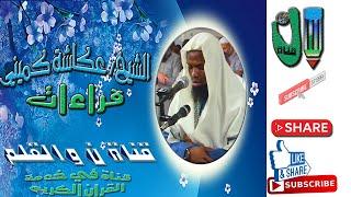 الشيخ عكاشة كميني يبكي ويبكي المصلين في تلاوة خاشعة وباكية  Emotional Quran Recitation Okasha