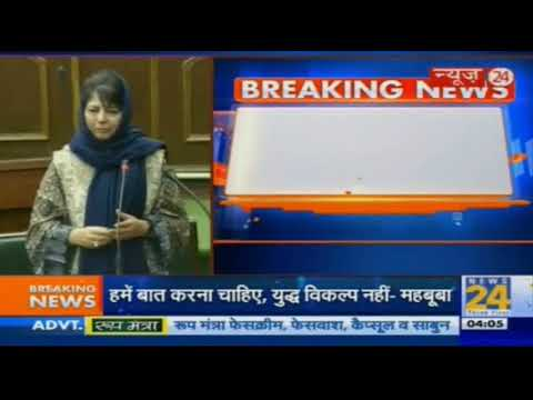 """India Must talk to Pakistan to """"End Bloodshed"""", Says Mehbooba Mufti"""