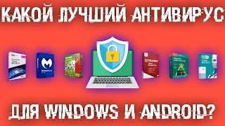 Какой Лучше Выбрать Смартфон Андроид Антивирус Сейчас для Windows и Android?