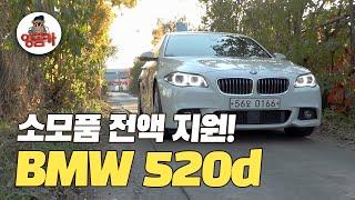 중고 수입차 1위 BMW 520d