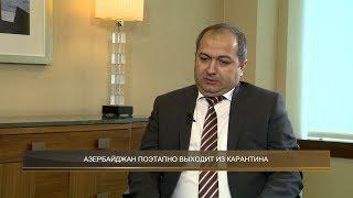 Азербайджан: выход из карантина, восстановление экономики