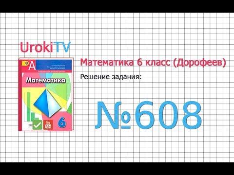 Задание №608 - ГДЗ по математике 6 класс (Дорофеев Г.В., Шарыгин И.Ф.)