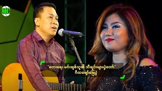 """Cover images Top Singers Performed for """"Min Chit Thu's Music Festival"""" Live Show"""